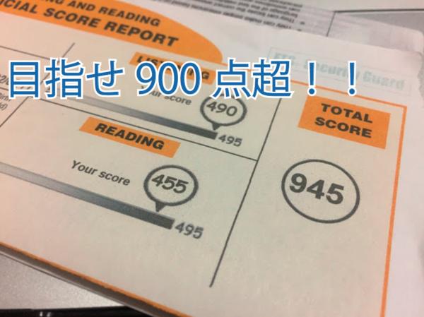 【TOEIC900点】を取るための勉強法まとめ