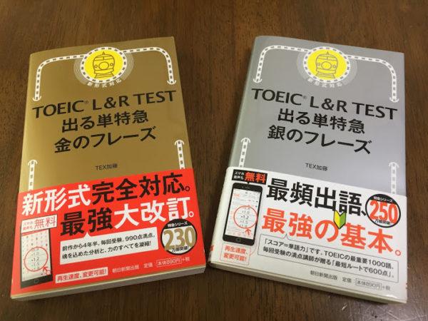TOEIC単語帳【銀のフレーズ】が発売!実際に買ってレビューします