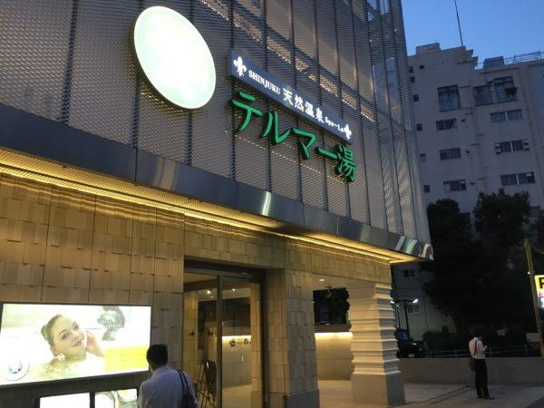 新宿歌舞伎町にある温泉「テルマー湯」に行ってきた!
