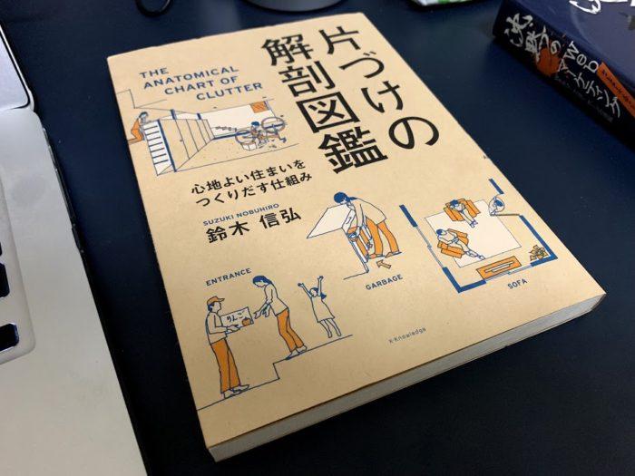 『片づけの解剖図鑑』収納設計の重要性を実感。