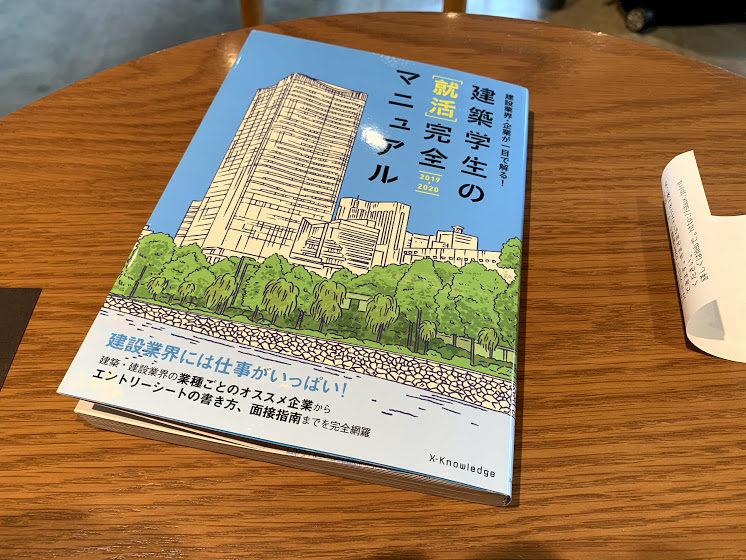 『建築学生の就活完全マニュアル』就活生だけでなく新入社員も必読