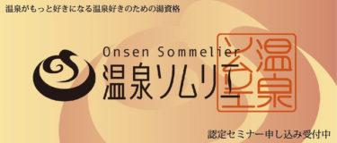 【温泉ソムリエになる方法】実際に認定セミナーに参加してきました!