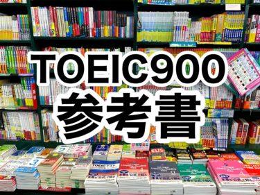 TOEIC900点を取るのに役立った参考書5選