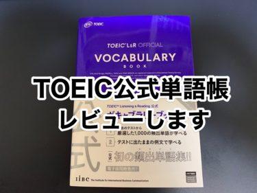 TOEIC公式単語帳をレビューします【金フレとの比較も】